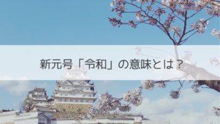 新元号「令和」の意味とは?